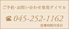 アルティズム ご予約専用ダイヤル045-252-1162